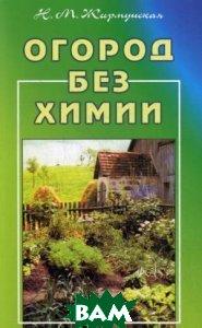 Огород без химии  Жирмунская Н. купить