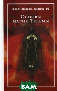 Основы магии Телемы. Брат Марсий, Сестра IC.