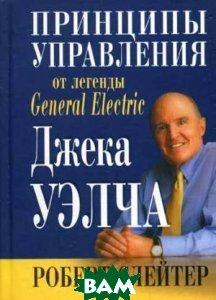 Принципы управления от легенды General Electric Джека Уэлча  Слейтер Р.  купить