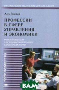 Профессии в сфере управления и экономики  А. И. Гомола купить
