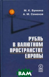 Рубль в валютном пространстве Европы  Бункина М.К., Семенов А.М. купить