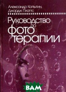 Руководство по фототерапии  Копытин А.И., Платтс Дж. купить