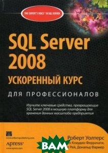 SQL Server 2008: ускоренный курс для профессионалов  Уолтерс Р., Рей Р., Коулс М., Феррачати Ф., Фармер Д. купить