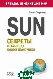 SUN: Секреты мега-бренда новой экономики  Стауфер Д. купить