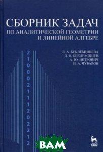 Сборник задач по аналитической геометрии и линейной алгебре. 3-е издание  Беклемишев Д.В. купить