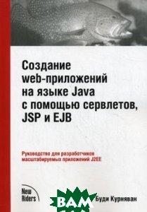 Создание WEB-приложений на языке Java с помощью сервлетов, JSP и EJB  Курняван Б. купить