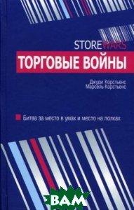 Торговые войны / Store Wars (The Battle for Mindspace and Shelfspace)  Корстьенс Дж. / Judith Corstjens купить