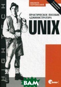 UNIX / Практическое пособие администратора / 2-е издание  Ф. Торчинский купить