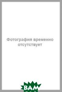 Управление качеством на предприятиях пищевой, перерабатывающей промышленности, торговли и общественного питания: Учебник. Гриф МО РФ