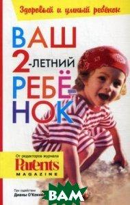 Ваш 2-летний ребенок. Серия: Здоровый и умный ребенок / You Two-Year Old   купить