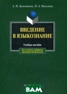 Введение в языкознание. Учебное пособие  Камчатнов А.М. , Николина Н.А.  купить
