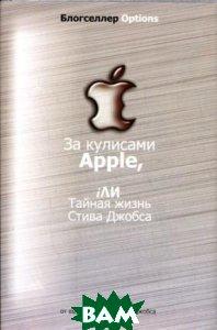 За кулисами Apple, iЛИ  тайная жизнь Стива Джобса  Джобс С. купить