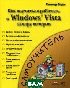Знакомство с Windows Vista. Как научиться работать в Windows Vista за пару вечеров  Борн Г.  купить
