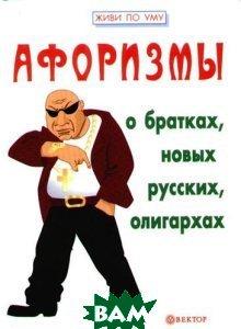 Афоризмы о братках, новых русских, олигархах  Гарин Игорь купить