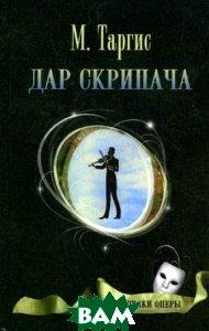 Альбом скрипача: Пьесы и произведения крупной формы для скрипки и фортепиано: Ч. 1   купить