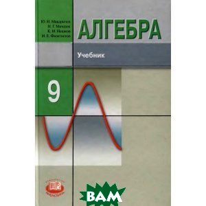 Алгебра 8 класс макарычев учебник гдз 195