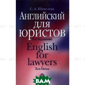 Английский для юристов. 2-е издание  Шевелева С.  купить