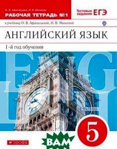 Афанасьева. Английский яз. 5 кл. Р/т 1. (с тестов. зад. ЕГЭ). (1-ый год обуч.). ВЕРТИКАЛЬ. (ФГОС) (2012)
