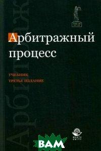 Арбитражный процесс. 3-е изд., перераб. и доп. Коршунов Н. М.
