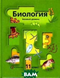 Биология 11кл.Уч.Базовый уровень  Пономарева И.Н. купить