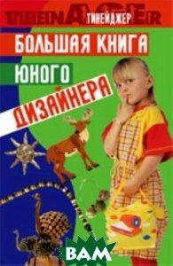 Большая книга юного дизайнера  Хааб Шерри купить
