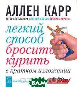 Легкий способ бросить курить в кратком изложении  Карр А.  купить
