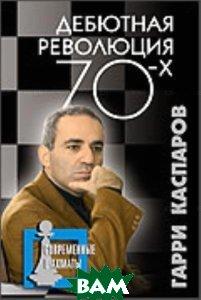 Дебютная революция 70-х  Каспаров Г. К. купить