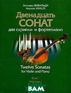 Двенадцать сонат для скрипки и фортепиано т1+партия скрипки  Вивальди А. купить
