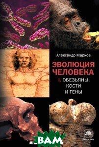 Эволюция человека. Книга 1. Обезьяны, кости и гены