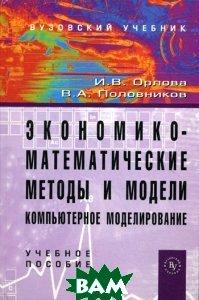 Экономико-математические методы и модели: компьютерное моделирование. Учебное пособие. Гриф УМО вузов России