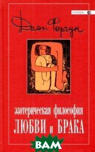 Эзотерическая философия любви и брака  Форчун Дион купить