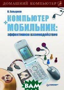 Компьютер + мобильник: эффективное взаимодействие  Гольцман В. И. купить