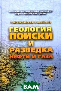 Геология, поиски и разведка нефти и газа  Мстиславская Л.П. купить