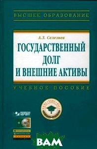 Государственный долг и внешние активы. Учебное пособие (+ CD-ROM)