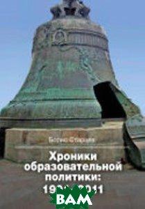 Хроники в образовательной политики. 1191-2011