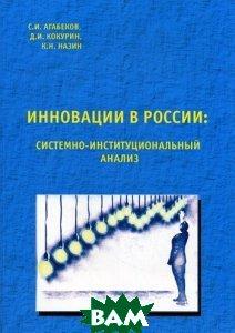 Инновации в России. Системно-институциональный анализ