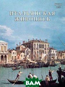 Итальянская живопись. XVIII век