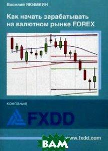 Как начать зарабатывать на валютном рынке Forex  Якимкин В.Н. купить