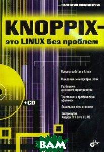 Knoppix - это Linux без проблем + CD  Соломенчук В.Г. купить