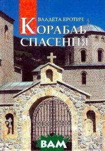 Корабль спасения. 40 вопросов к православному психотерапевту  Владета Еротич купить