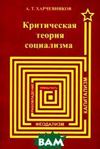 Критическая теория социализма (Политическая технология)