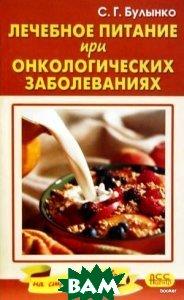 Лечебное питание при онкологических заболеваниях  Булынко Сергей купить