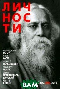 Зебра. Журнал `Личности` 7(59)2013 г.
