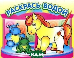 """Водная раскраска """"Маленькая лошадка"""". 16 страниц 8 иллюстраций. Обложка УФ-лак   купить"""