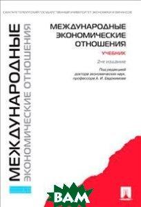 Международные экономические отношения. Учебник (Изд.:2) авт:Евдокимов А. И., ред.