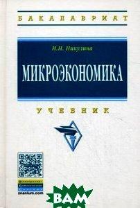 Микроэкономика: Учебник. Никулина И. Н.