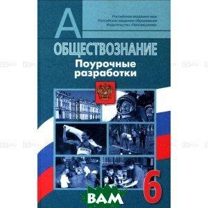 Обществознание. 6 класс. Поурочные разработки, ISBN:978-5-09-026804-2 купить в магазине www.Bambook.com