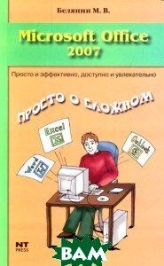 Microsoft Office 2007. Понятно, легко, красиво!.  Белянин М. В.  купить