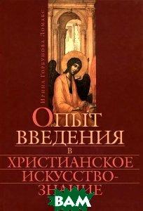 Опыт введения в христианское искусствознание