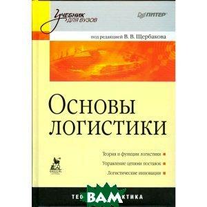 Основы логистики. Учебник для вузов  Щербаков Владимир Васильевич  купить